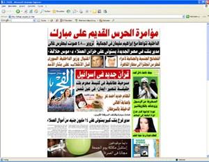 """Screenshot des Online-Archivs von """"Al Fager"""" von Donnerstag Vormittag. Nach Anruf des STANDARD wurde das Cover aus dem Archiv gelöscht."""