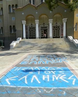 """...und die Faschisten-Parole """"Griechenland den Griechen"""" auf dem Vorplatz der Panteleimonas-Kirche."""