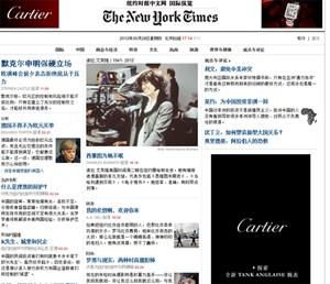 """Seit Donnerstag hat die """"New York Times"""" auch ein chinesisches Nachrichtenoutlet."""