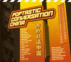 "Frisch auf dem Markt: ""Poptastic Conversation China"" (Fly Fast Records 2008)"