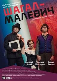 Chagall-Malewitsch